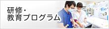 研修・教育プログラム