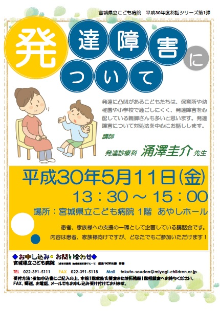 ohanashi180511