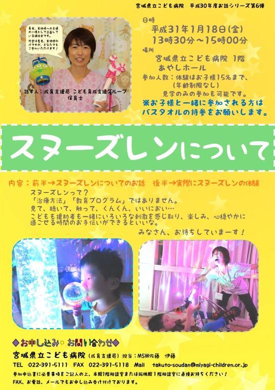 ohanashi190118
