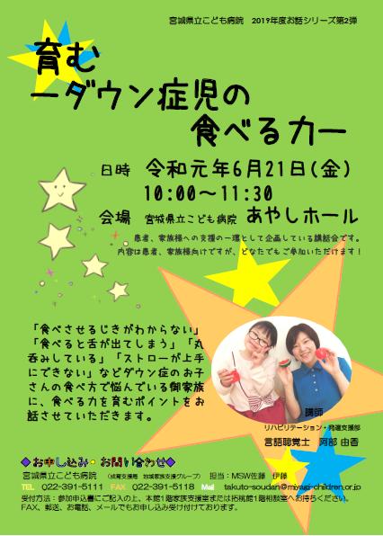 ohanashi190621