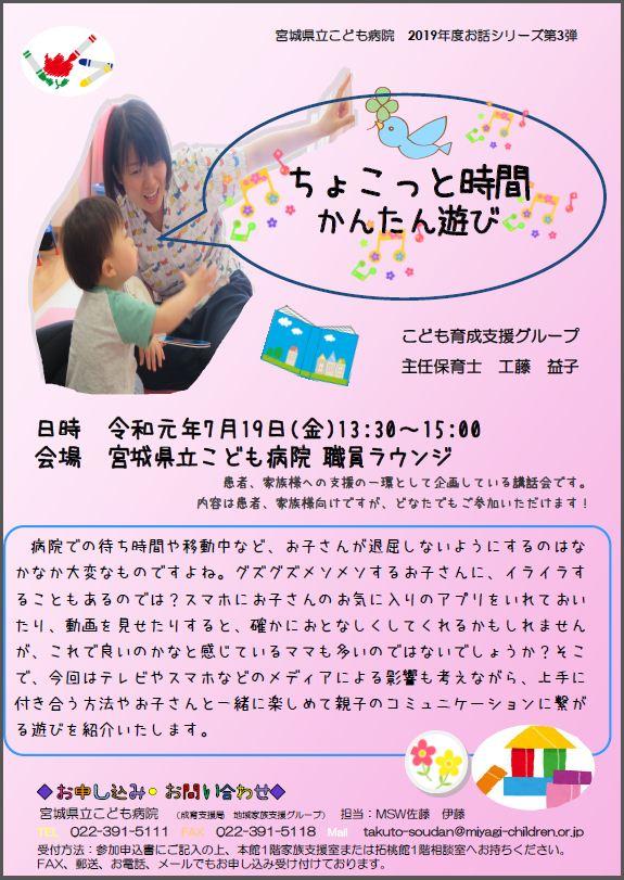 ohanashi190719