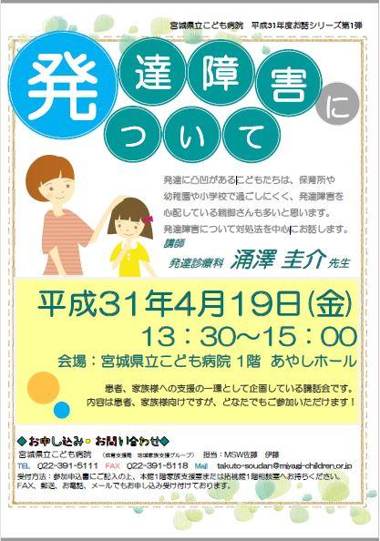 ohanashi20190419