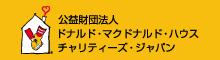 ドナルド・マクドナルド・ハウス・チャリティーズ・ジャパン