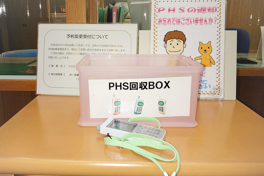 PHP回収BOX